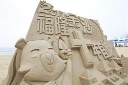 台灣也有世界百大景點!今年歡度60周年