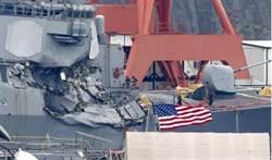 細數美國軍艦碰撞史
