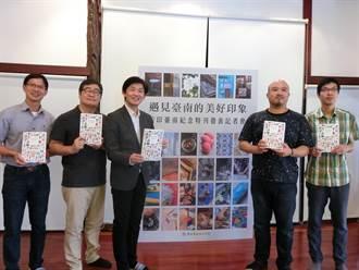 《美印臺南》集結成冊《遇見臺南的美好印象》問世