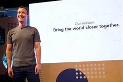 臉書改變公司使命 針對社團推出5大新功能