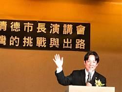 賴清德洛城演講:台灣改革是歷史大工程