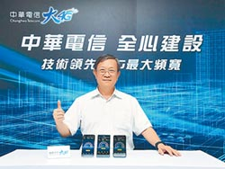 飆速500Mbps 中華電首推4CA服務