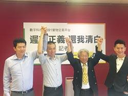 8591網站「T點」沒有違法 數字科技董座二審仍判無罪