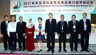 「臺灣清真推廣中心」領航拓展穆斯林新版圖 辦研討會