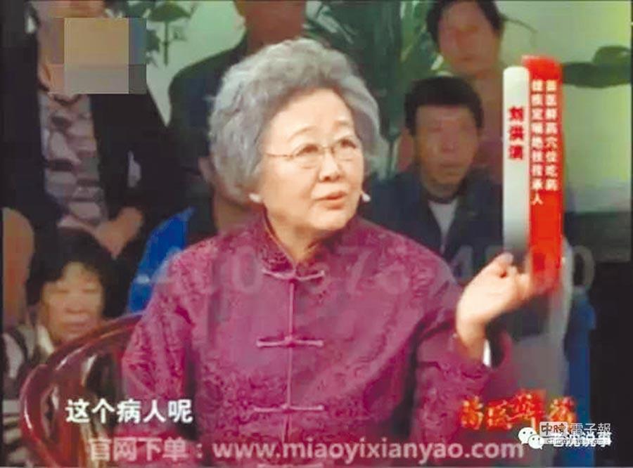 大陸「神醫專家」劉洪濱等4人都是北京某家傳媒公司簽約演員。(取自鳳凰網)