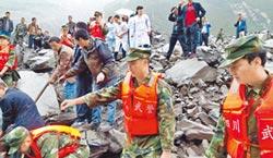 四川山崩滅村 活埋逾120人