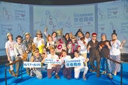 台北河岸音樂季 集章抽郵輪旅行
