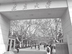 兩岸校園超連結-憶一位南京大學的教授