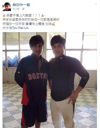 林子偉升上大聯盟 昔隊友楊岱均:他很低調
