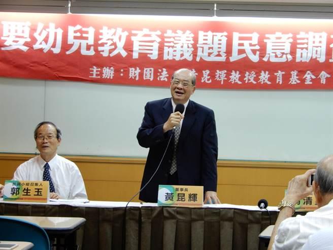 黃昆輝教授教育基金會公布幼兒議題的民調結果。(林志成攝)