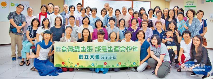 「台灣綠主張綠電生產合作社」