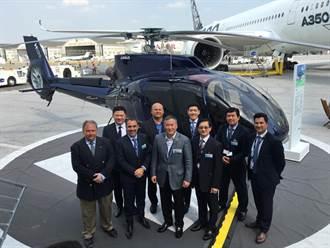 《其他股》中租與空巴直升機公司簽MOU,強化合作關係