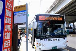 台中850路公車上路 40分鐘到東豐后豐鐵馬道