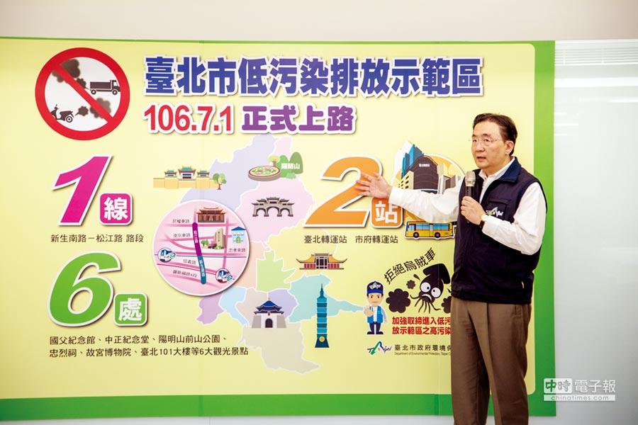 北市環保局長劉銘龍指出,北市低汙染排放示範區上路,預計每年可削減22.6公噸PM2.5。圖/環保局提供