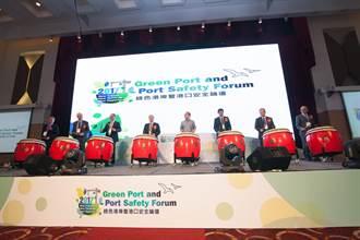 台灣港務公司舉辦綠港與港安國際論壇