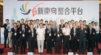 新南向整合平台高雄啟動 建立新產業鏈夥伴關係