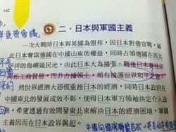 葉毓蘭:台灣再寫歷史 讓全世界笑掉大牙