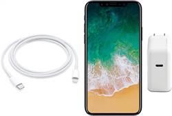 傳iPhone 8充電配件升級 快充有譜