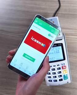中華電信Hami Wallet把icash 2.0裝進去