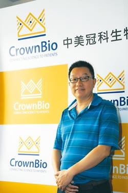 中美冠科Crownbio 蒐集醫學大數據