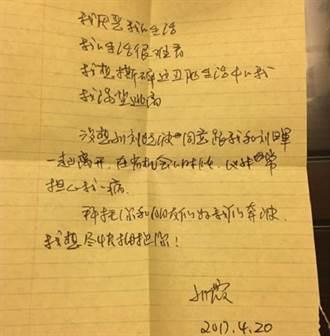 劉霞手跡曝光 證實劉曉波想逃離大陸