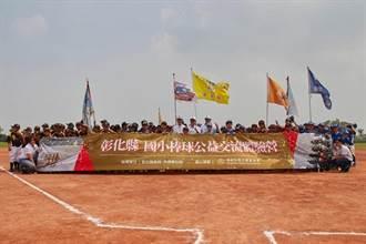 頂新和德文教基金會邀請森林王子張泰山一起「接棒未來」  首辦「彰化縣國小棒球公益交流體驗營」300師生響應