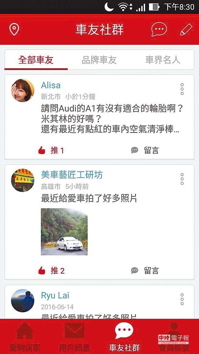 「愛駒資訊」提供車友社群服務,讓網友在線上討論並分享汽車相關資訊。(愛駒資訊提供)