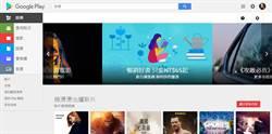 Google Play祭夏日優惠 App/電影/電子書全包
