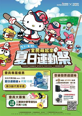 最萌的年中慶 大魯閣夏日運動祭開跑