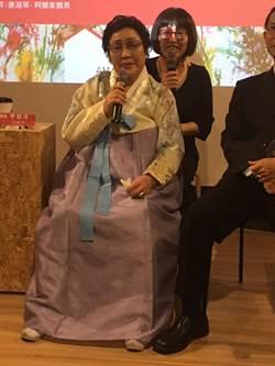 韓國慰安婦李容洙來台 呼籲勿忘歷史