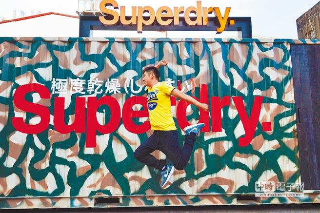 Superdry以迷彩彩繪呈現時尚貨櫃,outlet商品5折起。(JOJ PHOTO攝)