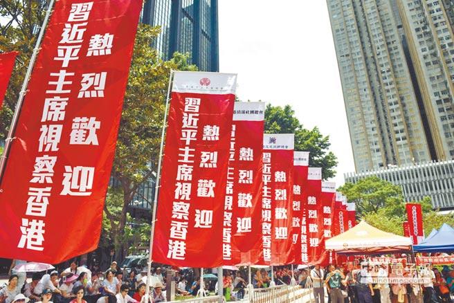 6月30日,香港灣仔港灣道舉行嘉年華,歡迎中共中央總書記習近平來港視察。(中新社)