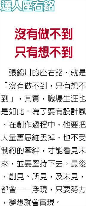 職場達人-金磚國際貿易公司總經理 張錦川職場創作 毛巾變文創精品
