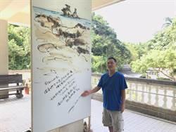 素人畫家速寫北海岸 在金山遊客中心展出