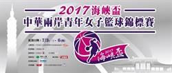 海峽盃兩岸青年女子籃球賽 24隊競逐冠軍獎盃