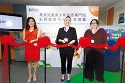 British Council石牌英語教學中心 開幕