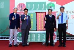 中市住宅發展工程處揭牌,林佳龍:打造「共好社宅」