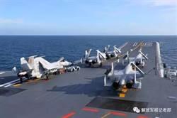 陸媒:遼寧艦一級部署通過台海 殲-15多次起降