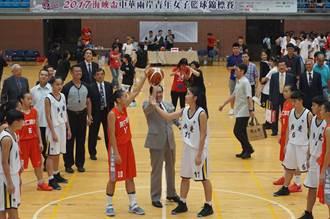 海峽盃青女籃賽 前總統馬英九致詞開球