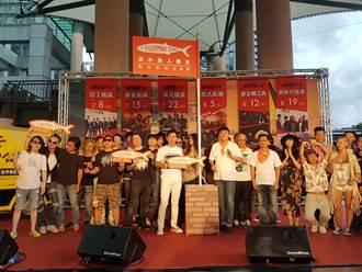 2017淡水漁人舞台  6周24組樂團開唱