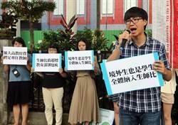 反教育商品化聯盟在教育部前舉行記者會