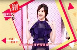 中視網紅主播李佳玲 鼓勵女孩參加「2017甜心主播選拔」