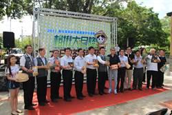 新化五寶產業文化節 農會邀民眾來場輕旅行