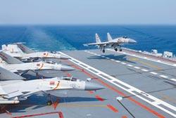 遼寧艦過台海 殲-15起降完訓