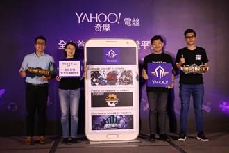 看懂電競從這裡開始 Yahoo電競平台上線