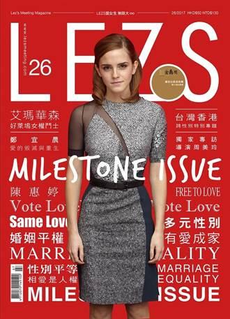 金鼎獎優良出版品生活雜誌類推薦 《LEZS》夏季號女權新展望 艾瑪華森