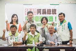 116人連署提案特赦扁 蕭永達:若不赦黨格無存