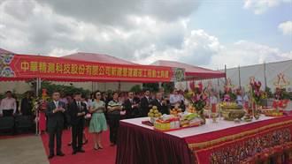 《半導體》精測新營運總部動土,扎根投資台灣