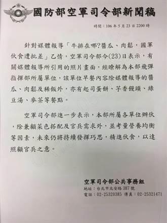 小兵臉書批部隊伙食難吃記過 空軍:菜色豐富