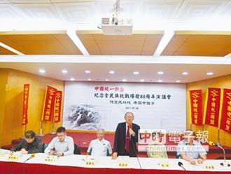 中國統一聯盟 紀念抗戰爆發80年